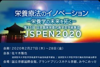 日本静脈経腸栄養学会