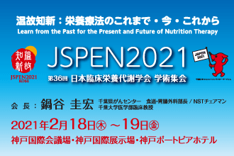 日本臨床栄養代謝学会