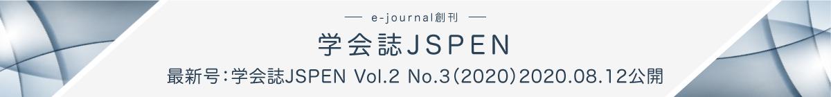 学会誌JSPEN