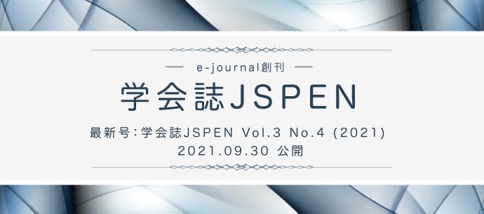 学会誌JSPEN創刊