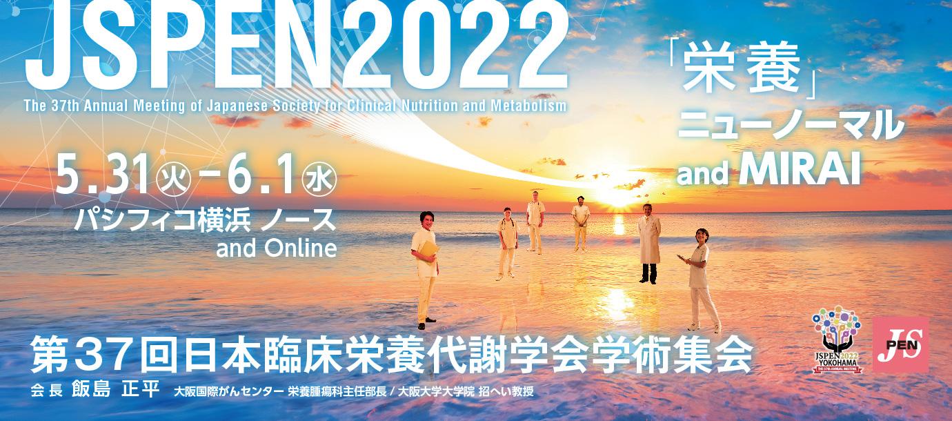 学術集会2020