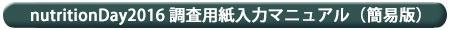 nutritionDay2016 調査用紙入力マニュアル(簡易版)